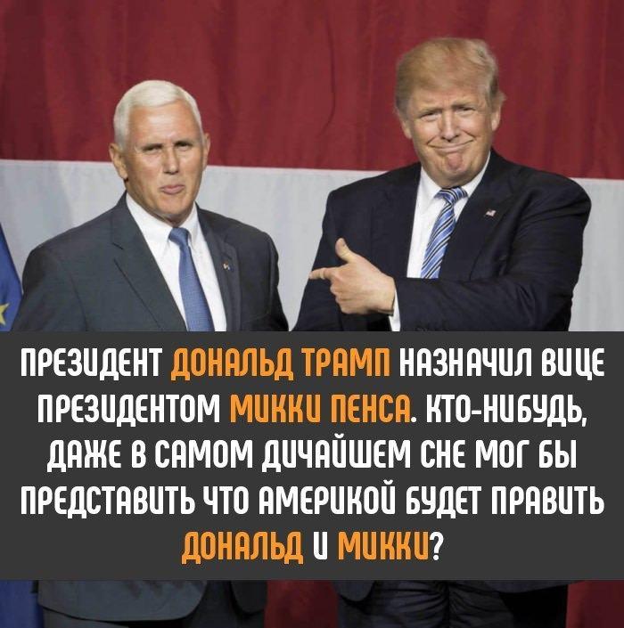 Анекдоты Про Трампа