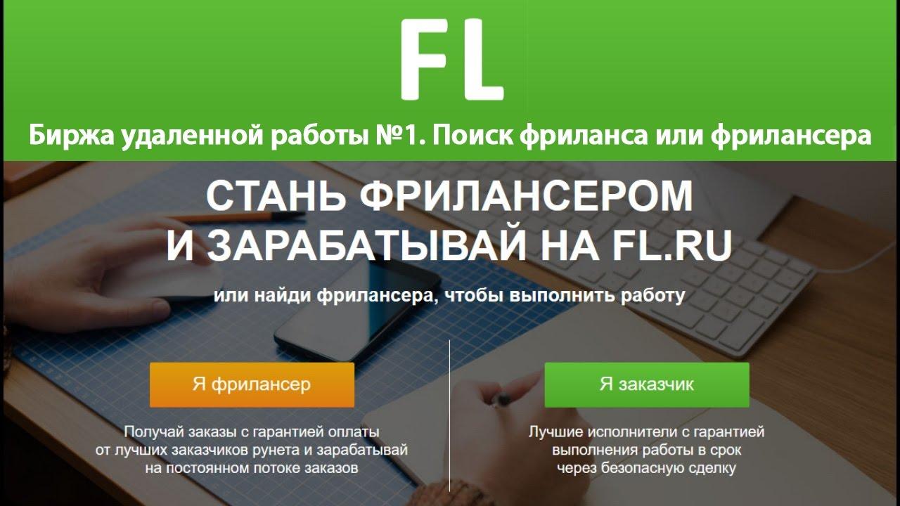 Сайт удаленной работы fl оператор фриланс в call центре